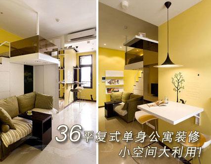单身公寓装修